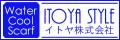 イトヤスタイル|ウォータークールスカーフ製造販売元